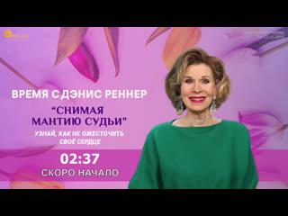 """Снимая мантию судьи - программа """"Время с Дэнис Реннер"""" ()"""