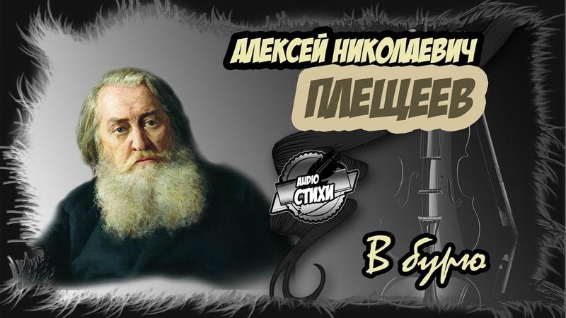 Алексей Плещеев В бурю Учить красивый стих видео Слушать онлайн Аудио Стихи