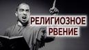 133 Религиозное рвение - Алексей Осокин - Библия 365 2 сезон