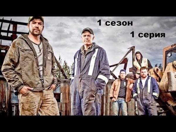 ЗОЛОТАЯ ЛИХОРАДКА. Золото Юкона 1 сезон серия 1