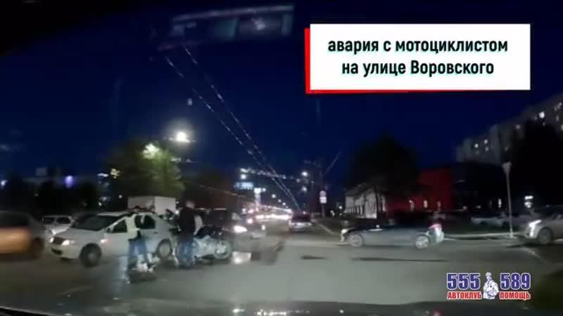 авария на улице Воровского с участием мотоциклиста mp4