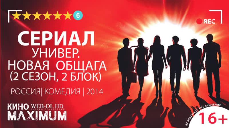 Кино Универ Новая общага 2 сезон 2 блок 2014 Maximum