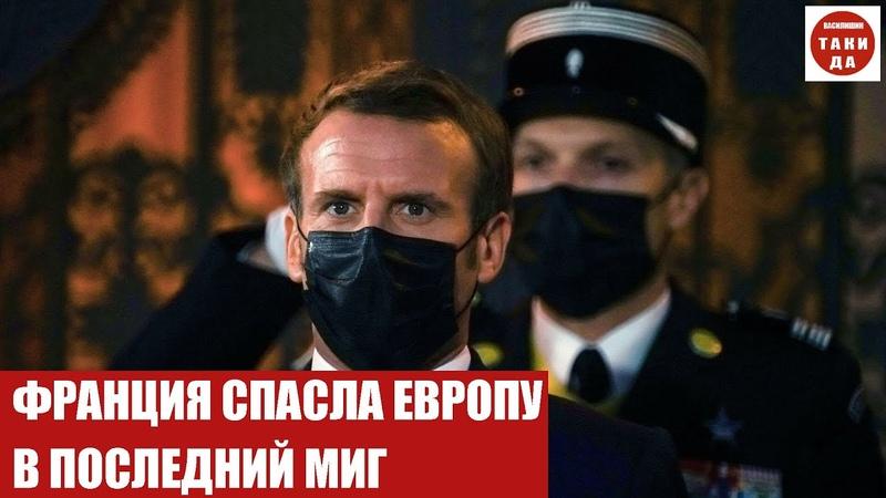 ФРАНЦИЯ СПАСЛА ЕВРОПУ В ПОСЛЕДНИЙ МИГ