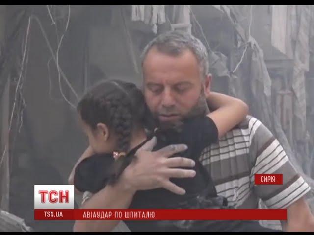 В сирійському місті Алеппо розбомбили шпиталь