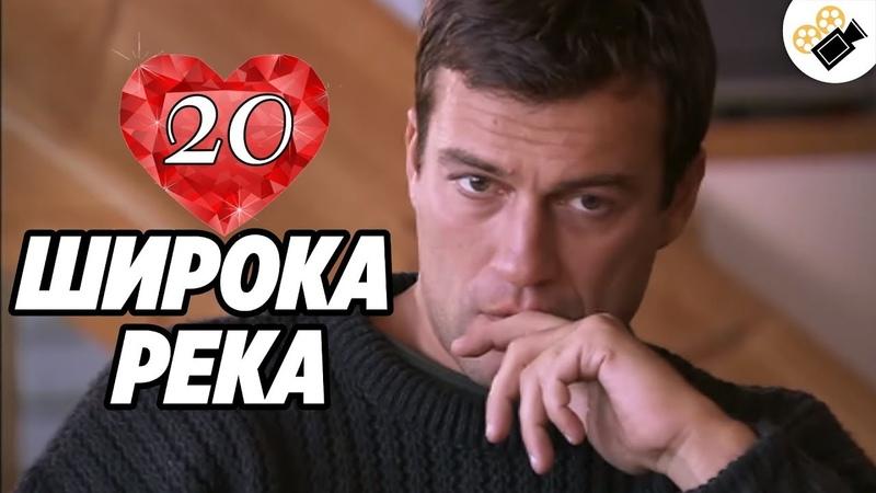 ПРЕМЬЕРА НА КАНАЛЕ! Широка Река (20 Серия) Русские сериалы, мелодрамы новинки, фильмы онлайн HD