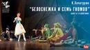 Балет в 2-х действиях Белоснежка и семь гномов К.Хачатуряна / Саратовский театр оперы и балета