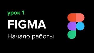 Уроки Figma (Фигма) – №1: Начало работы, основы программы | Школа Максима Солдаткина