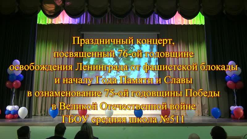 Концерт посвященный 76 ой годовщине снятия блокады Ленинграда и Году Памяти и Славы в честь 75 летия Победы