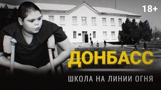 Саханка. Дети ДНР на передовой. Как сельская школа работает под обстрелами // Донбасс