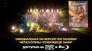 Эпидемия - Книга Золотого Дракона (Часть 1) - Сокровище Энии (official DVD) 23.02.2018 - Stadium