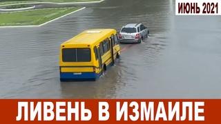 Ливень в Измаиле затопил улицы