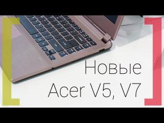 Недорогие ультрабуки Acer V3 и V5
