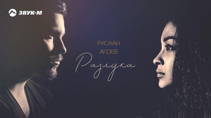 Руслан Агоев - Разлука   Премьера трека 2019