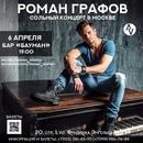 Фотоальбом Романа Графова