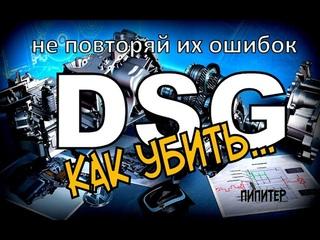 Skoda: DSG и Правильное Масло.Важно!!! (2021)