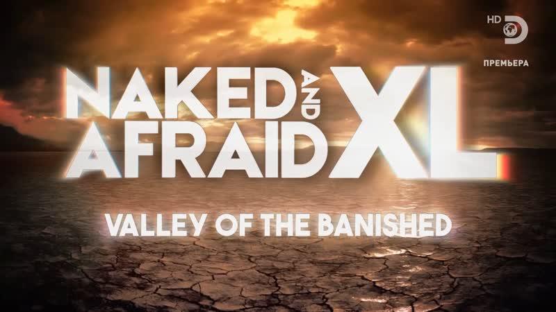 Голые и напуганные XL 6 сезон Ничто не даётся бесплатно спецвыпуск Naked and Afraid XL