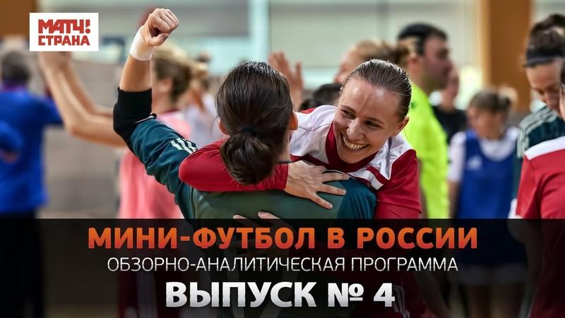 Мини футбол в России 4 й выпуск