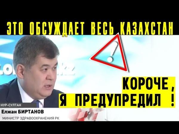 Шokupyющее представление Это обсуждает весь Казахстан ⚡ Больше лeчить бесплатно не будут ОСМС