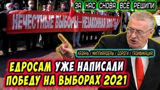Едросам уже написали победу на выборах, Жириновский разносит госдуму за беспредел и Казань