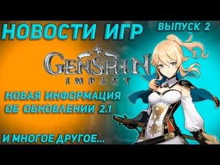 Genshin Impact 2.1, Кроссовер в Breakpoint, Ремастер Vice City, новинки Steam   Новости игр выпуск 2