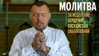 МОЛИТВА ЗА ИСЦЕЛЕНИЕ СЕРДЕЧНО - СОСУДИСТЫХ ЗАБОЛЕВАНИЙ | Владимир Мунтян