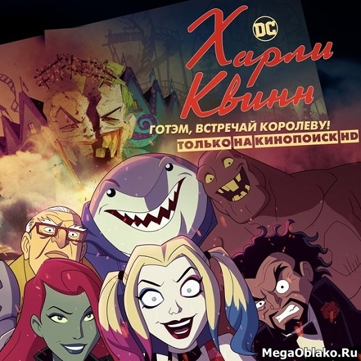 Харли Квинн (1 сезон: 1-13 серия из 13) / Harley Quinn / 2019 / ДБ (The Kitchen Russia) / WEB-DLRip + WEB-DL (1080p)