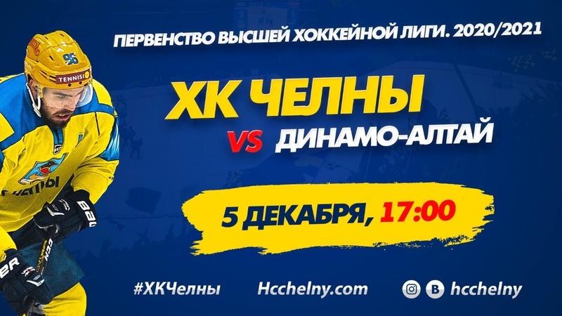 ЧЕЛНЫ Набережные Челны ДИНАМО АЛТАЙ Барнаул Первенство ВХЛ LIVE 17 00
