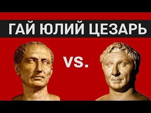 Гай Юлий Цезарь Итальянская кампания Часть 1 От Рубикона к риму