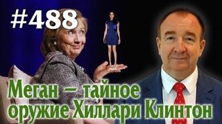Игорь Панарин: Мировая политика #488. Меган тайное оружие Хиллари Клинтон