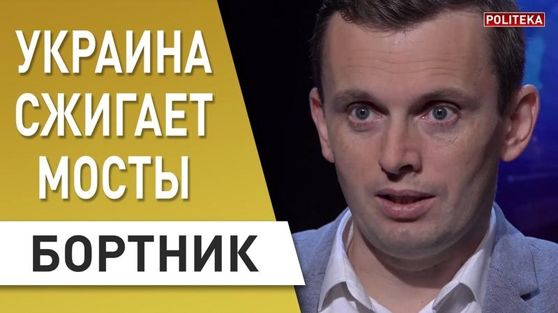 Кто разжёг огонь Зеленский и Фокин тайная интрига Бортник Украина ошиблась с вектором Карабах