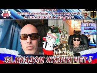 ЧАТ РУЛЕТКА ! Россия очень далеко от МКАДА