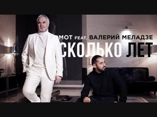 Премьера клипа! Мот feat. Валерий Меладзе  Сколько лет (2019 ft. и)