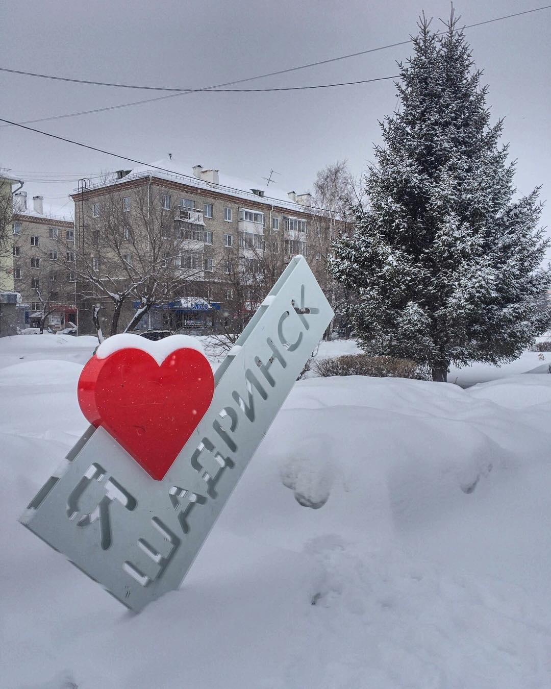 Любишь Шадринск - ставь лайк❤