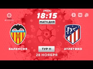 «Валенсия» - «Атлетико Мадрид»