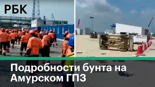 Стрельба и мародерство: рабочий рассказал о бунте на Амурском ГПЗ