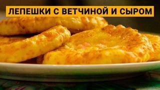 Лепёшки на кефире с сыром и ветчиной жареные на сковороде