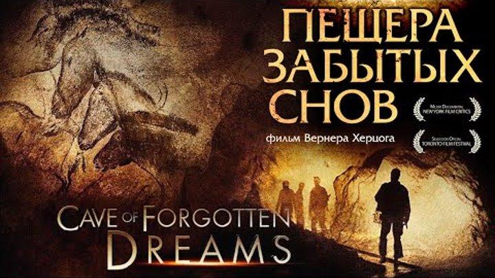 Пещера забытых снов Cave of Forgotten Dreams 2010 Канада США Франция Германия Великобритания Вернер Херцог