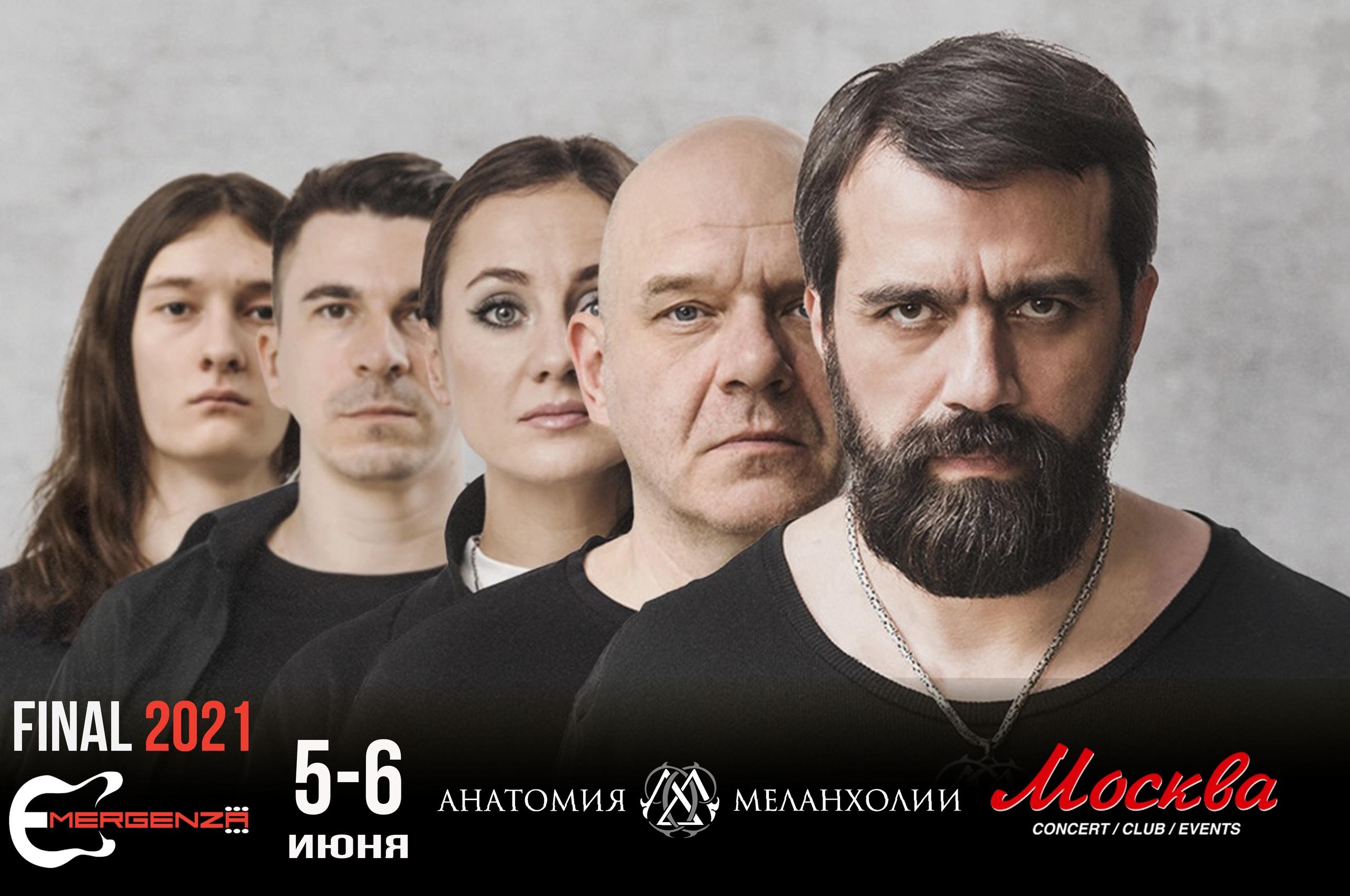 Анатомия Меланхолии на Еmergenza Festival. Москва 05.06.21