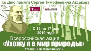 Всероссийская акция «Ухожу я в мир природы-2019»