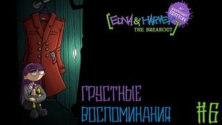 УРОКИ МАТЕМАТИКИ / Edna & Harvey: The Breakout - Anniversary Edition