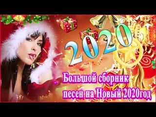 Вот это Большой сборник Песня песен на Новый 2020  Лучшая Дискотека На Новый Год  Песня Для Души