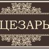 """Столовая """"ЦЕЗАРЬ"""" Доставка вкусных обедов Киров!"""