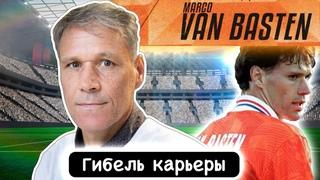 Что Стало с Марко Ван Бастеном  Гибель Карьеры Легендарного Футболиста
