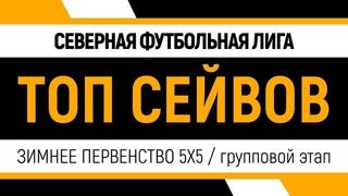 Топ Сейвов 5x5  1 тур.Групповой Этап