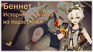 Беннет - История мальчика из подземелья | Лор персонажа |Genshin Impact