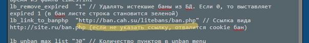 Установка и настройка LiteBans (аналог FB+DopBan), изображение №11