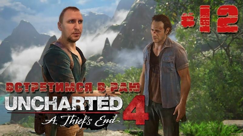 Встретимся в раю [Деревня пиратов] - Uncharted 4 A Thief's End 12