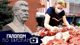 Мясо Пескова, Мерзкие люди, Верните Сталина! // Галопом по Европам #509