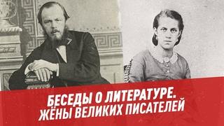 Кем были любимые женщины русских писателей? – Беседы о литературе
