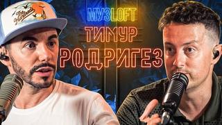 Тимур Родригез: Зачем нужно разбираться в музыке и как найти свой стиль | МузLoft #10
